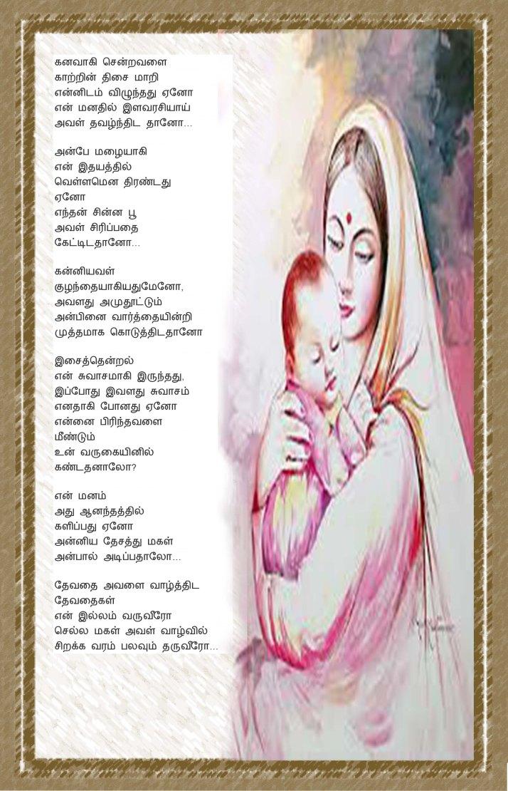 அன்பு ரியாவுக்கு